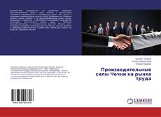 Обложка Производительные силы Чечни на рынке труда