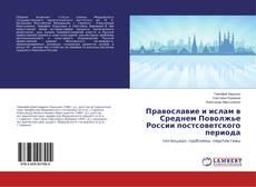 Обложка Православие и ислам в Среднем Поволжье России постсоветского периода