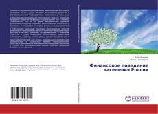 Portada del libro de Финансовое поведение населения России