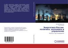 Энергетика России: политика, экономика и управление kitap kapağı