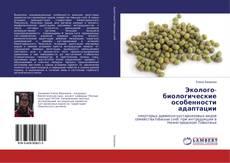 Bookcover of Эколого-биологические особенности адаптации