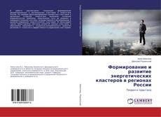 Обложка Формирование и развитие энергетических кластеров в регионах России