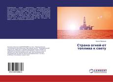 Bookcover of Страна огней-от топлива к свету