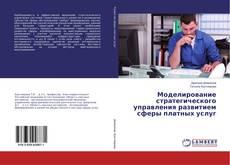 Обложка Моделирование стратегического управления развитием сферы платных услуг