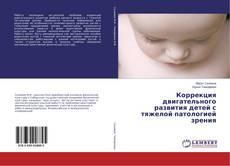 Portada del libro de Коррекция двигательного развития детей с тяжелой патологией зрения