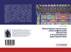 Bookcover of Некоторые конечные классификации объектов в Н-унитарных пространствах