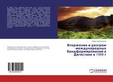 Bookcover of Вторжение и разгром международных бандформирований в Дагестане в 1999г