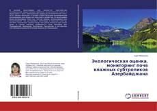 Bookcover of Экологическая оценка, мониторинг почв влажных субтропиков Азербайджана