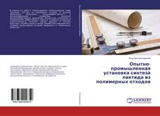 Bookcover of Опытно-промышленная установка синтеза лактида из полимерных отходов