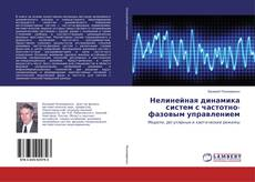 Capa do livro de Нелинейная динамика систем с частотно-фазовым управлением