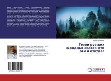 Bookcover of Герои русских народных сказок: кто они и откуда?