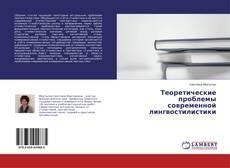 Bookcover of Теоретические проблемы современной лингвостилистики