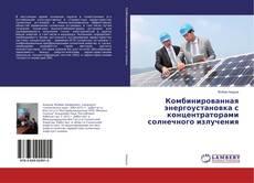 Bookcover of Комбинированная энергоустановка с концентраторами солнечного излучения