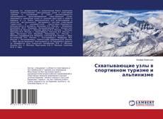 Обложка Схватывающие узлы в спортивном туризме и альпинизме