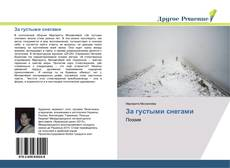 Bookcover of За густыми снегами