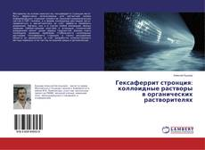 Bookcover of Гексаферрит стронция: коллоидные растворы в органических растворителях