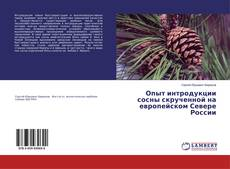 Bookcover of Опыт интродукции сосны скрученной на европейском Севере России