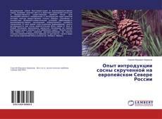 Обложка Опыт интродукции сосны скрученной на европейском Севере России
