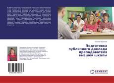 Buchcover von Подготовка публичного доклада преподавателя высшей школы