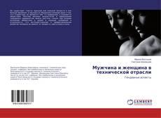 Copertina di Мужчина и женщина в технической отрасли