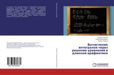 Copertina di Вычисление интегралов через решение уравнений в длинной арифметике