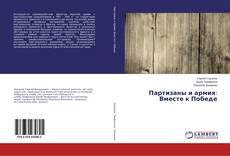 Capa do livro de Партизаны и армия: Вместе к Победе