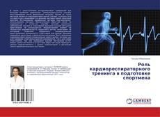 Bookcover of Роль кардиореспираторного тренинга в подготовке спортмена
