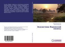 Bookcover of Экосистема Яхромской низины