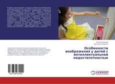 Copertina di Особенности воображения у детей с интеллектуальной недостаточностью