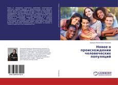 Bookcover of Новое о происхождении человеческих популяций