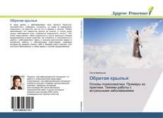 Bookcover of Обретая крылья