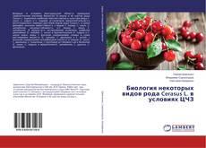 Обложка Биология некоторых видов рода Cerasus L. в условиях ЦЧЗ
