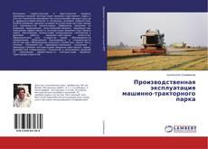 Производственная эксплуатация машинно-тракторного парка kitap kapağı
