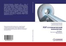 Couverture de ПЭТ в клинической онкологии: