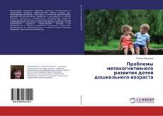 Проблемы метакогнитивного развития детей дошкольного возраста kitap kapağı