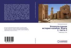 Buchcover von Этнокультурная история казаков. Книга 2, часть II
