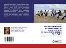 Обложка Организационно-управленческие компетенции специалиста сферы культуры