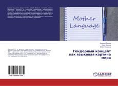 Обложка Гендерный концепт как языковая картина мира