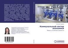 Bookcover of Коммунальный сектор экономики