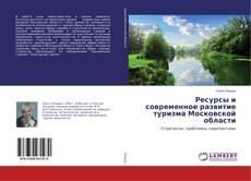 Обложка Ресурсы и современное развитие туризма Московской области