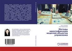 Couverture de Методы идентификации моделей объектов управления
