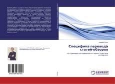 Bookcover of Специфика перевода статей-обзоров