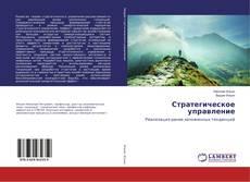 Buchcover von Стратегическое управление