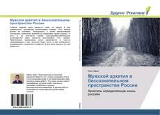 Bookcover of Мужской архетип в бессознательном пространстве России