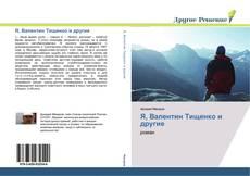 Bookcover of Я, Валентин Тищенко и другие