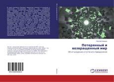 Bookcover of Потерянный и возвращенный мир