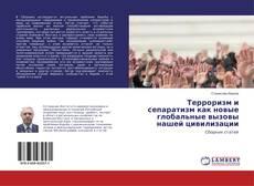 Обложка Терроризм и сепаратизм как новые глобальные вызовы нашей цивилизации