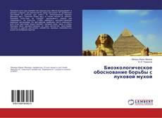 Bookcover of Биоэкологическое обоснование борьбы с луковой мухой