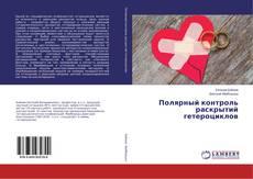 Buchcover von Полярный контроль раскрытий гетероциклов