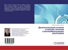 Bookcover of Делокализация атомов и вязкое течение стеклообразующих расплавов